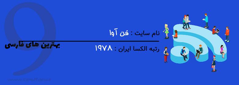 بهترین سرویس دهنده های اینترنت ایران,سرویس دهنده اینترنت,بهترین خدمات اینترنت خانگی,