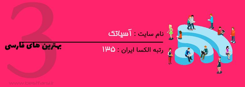 بهترین سرویس اینترنت خانگی,بهترین سرویس دهنده اینترنت خانگی,بهترین سرویس دهنده اینترنت در ایران,