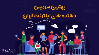 تصویر از 10 تا از بهترین سرویس دهنده های اینترنت ایران