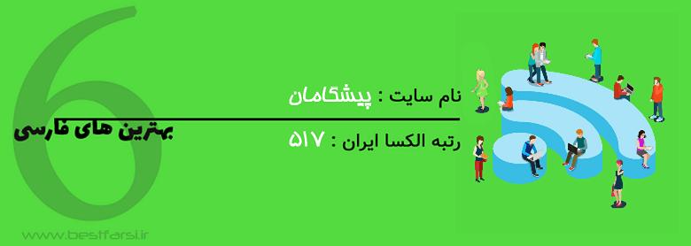 بهترین سرویس دهنده اینترنت در ایران,بهترین سرویس دهنده های اینترنت,بهترین سرویس دهنده های اینترنت ایران,