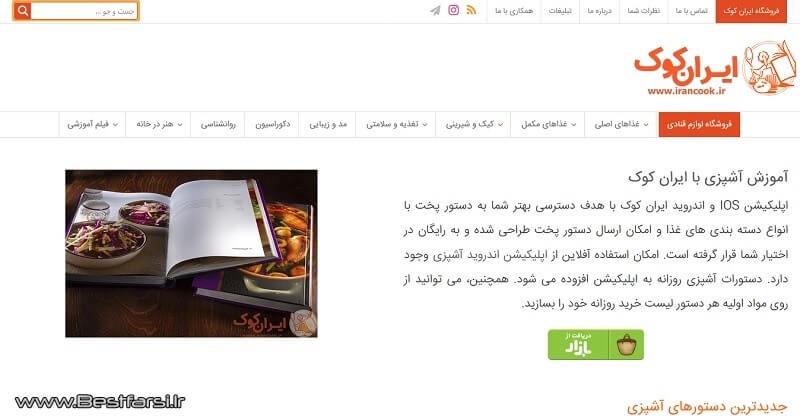 بهترین سایت آشپزی با تصویر,بهترین سایت آشپزی ایرانی,بهترین سایت آشپزی و شیرینی پزی