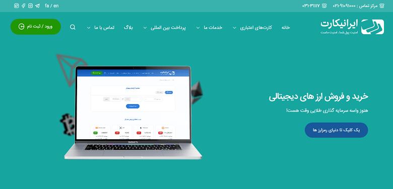 بهترین سایت خرید و فروش ارز دیجیتال,بهترین سایت خرید و فروش ارز دیجیتال در ایران,بهترین سایت های ارز دیجیتال,