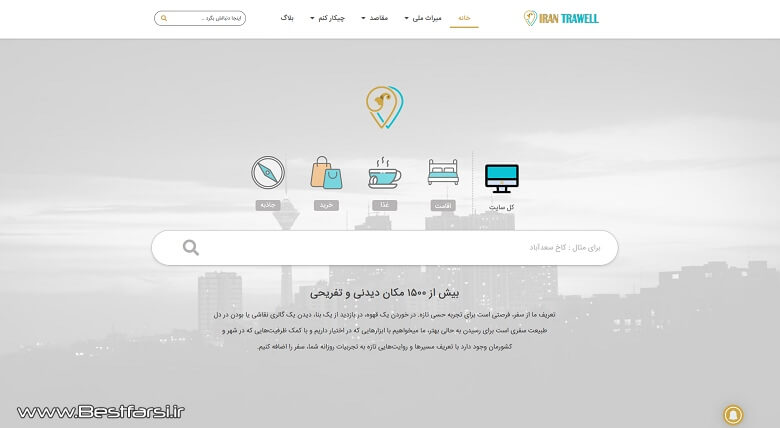 بزرگترین سایت گردشگری ایران,بهترین سایت های گردشگری,بهترین سایت گردشگری