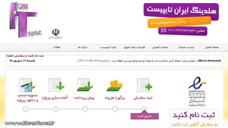 بهترین سایت ترجمه متن,بهترین سایت ترجمه متن انگلیسی,بهترین سایت ترجمه متون