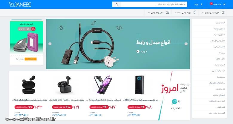 بهترین فروشگاه آنلاین ایران,بهترین فروشگاه اینترنتی,بهترین فروشگاه اینترنتی ایران,