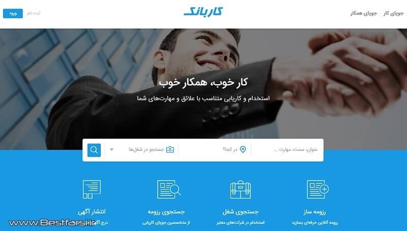 بهترین سایت های کاریابی ایران,بهترین سایت های کاریابی ایرانی,بهترین سایت های کاریابی در ایران