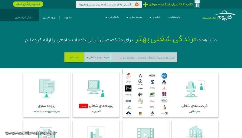 سایت های معتبر کاریابی در ایران,سایت کاریابی ایرانی,بهترین سایت کاریابی