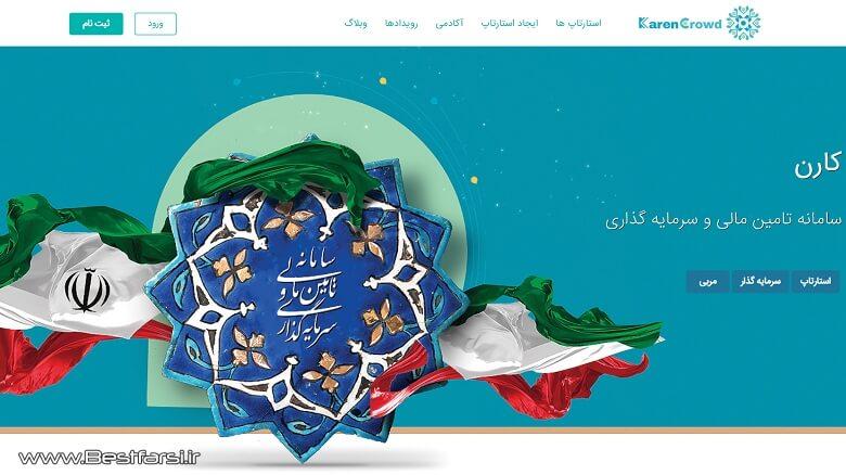 بزرگترین شتاب دهنده های ایران,بهترین استارتاپ ها,بهترین سایت های استارتاپی,