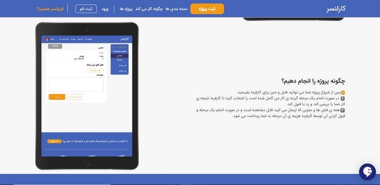 سایت فریلنسر,بهترین سایت فریلنسر,بهترین سایت فریلنسر ایرانی