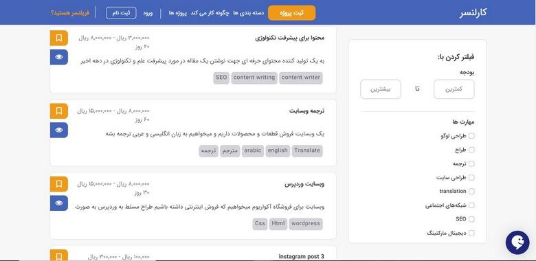 بهترین سایت فریلنسر,بهترین سایت فریلنسر ایرانی,دورکاری اینترنتی