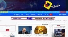 تصویر از پایگاه خبری خبریفا