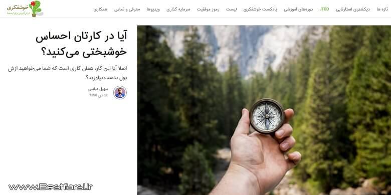 سایت استارتاپ ایران,سایت های استارتاپی,شتاب دهنده های برتر ایران,