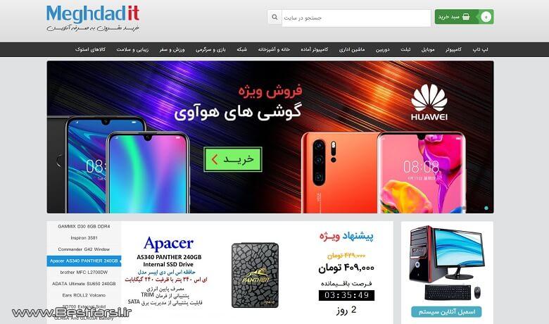 بهترین فروشگاه اینترنتی لباس,بهترین فروشگاه های آنلاین ایران,بهترین فروشگاه های اینترنتی ایران,