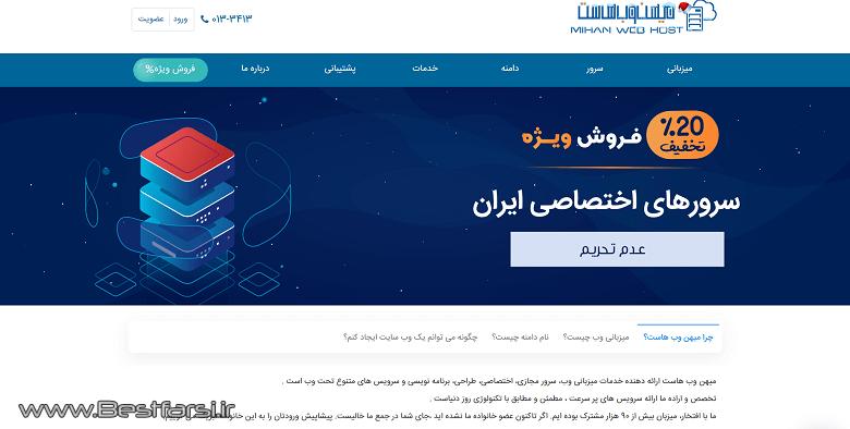 بهترین شرکت هاستینگ در ایران,بهترین شرکت های هاستینگ ایران,شرکت هاستینگ چیست