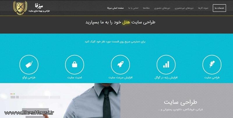 بهترین سایت طراحی سایت,بهترین شرکت طراحی سایت,بهترین شرکت های طراحی سایت