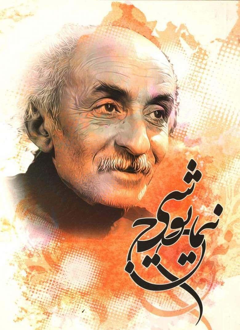 زندگینامه نیما یوشیج شاعر,عکس نیما یوشیج,پدر شعر مدرن فارسی