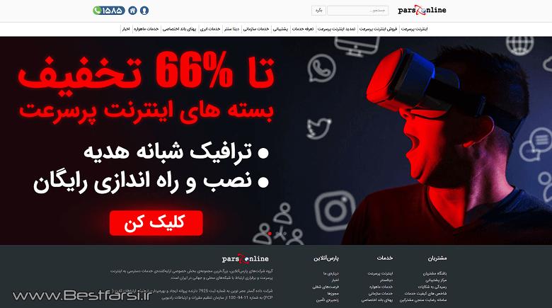بهترین سرویس دهنده اینترنت خانگی,بهترین سرویس دهنده اینترنت در ایران,بهترین سرویس دهنده های اینترنت,