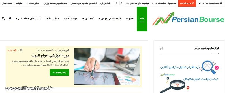 بهترین سایت بورس ایران,بهترین سایت بورسی,بهترین سایت تحلیل بورس,