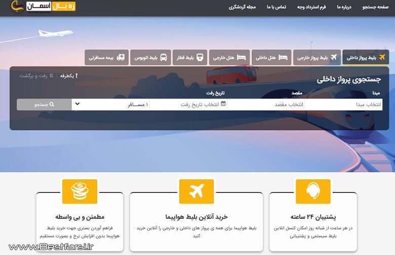 ارزانترین سایت بلیط هواپیما,بهترین سایت خرید بلیط هواپیما,بهترین سایت برای خرید بلیط هواپیما