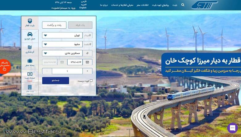 بهترین سایت برای خرید بلیط قطار,بهترین سایت خرید اینترنتی بلیط قطار,بهترین سایت خرید بلیط قطار