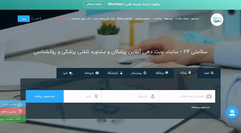 سلامتی24,مشاوره آنلاین,معرفی پزشک