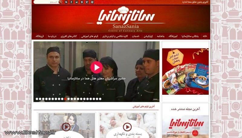 سایت آشپزی ایرانی,بهترین سایت آشپزی,بزرگترین سایت آشپزی