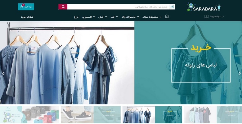 بهترین فروشگاه اینترنتی لباس مردانه,بهترین فروشگاه های اینترنتی لباس,سایت فروشگاه آنلاین لباس,