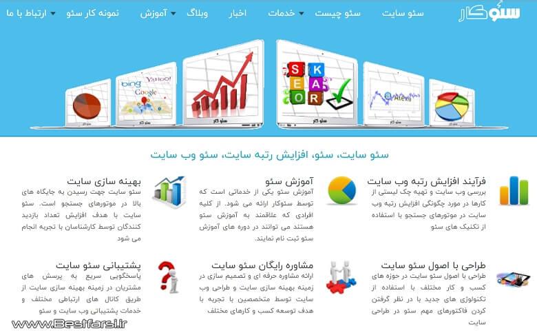 آموزش سئو سایت,بهترین روش سئو سایت,بهترین سایت آموزش سئو
