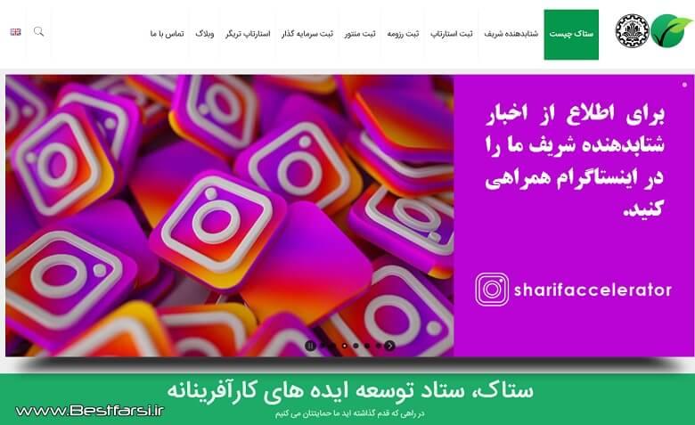 شتاب دهنده های برتر ایران,لیست شتابدهنده های ایران,برترین شتاب دهنده های ایرانی