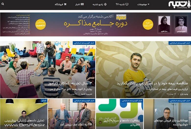 بهترین شتاب دهنده های ایران,بهترین شتاب دهنده های ایرانی,بهترین شرکت های استارتاپی,