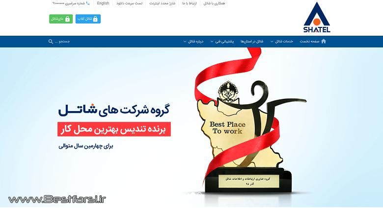 سرویس دهنده اینترنت,بهترین خدمات اینترنت خانگی,بهترین سرویس اینترنت ایران,