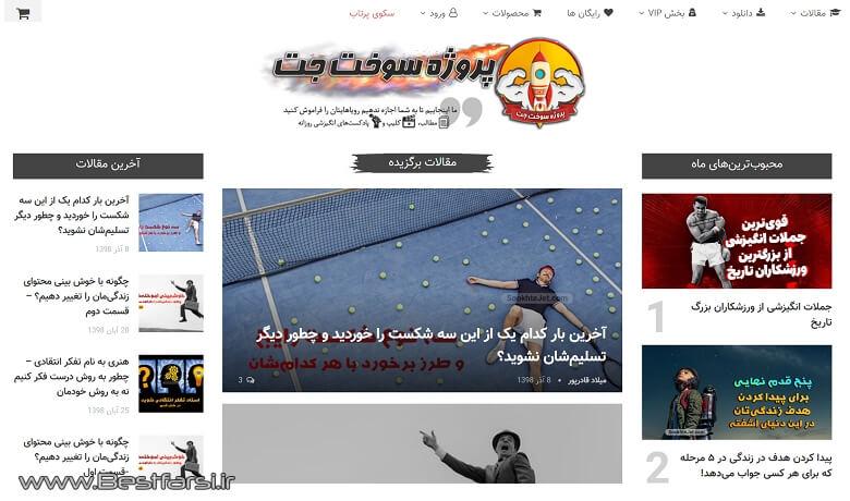 بهترین سایت موفقیت,بهترین سایت موفقیت ایران,بهترین سایت های آموزشی