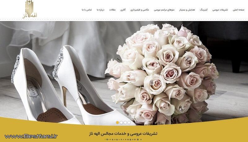تالار عروسی,تشریفات عروسی تهران,خدمات مجالس عروسی,تشریفات مراسم عقد