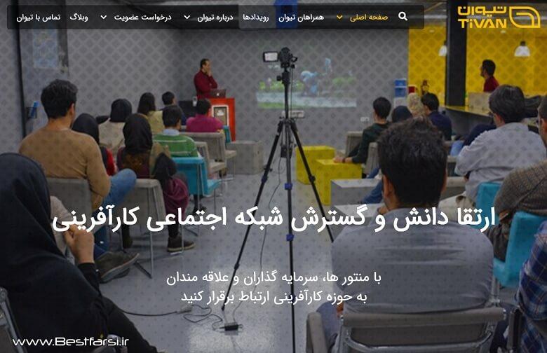 بهترین شتاب دهنده های ایرانی,بهترین شرکت های استارتاپی,سایت استارتاپ ایران,
