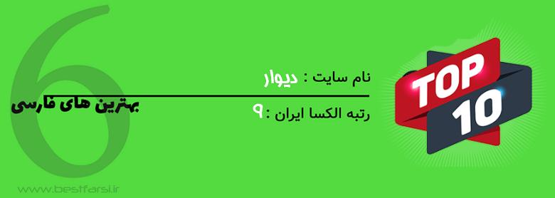 پربازدیدترین سایت های ایران,پربازدیدترین سایت ایرانی,پربازدیدترین سایت های ایرانی