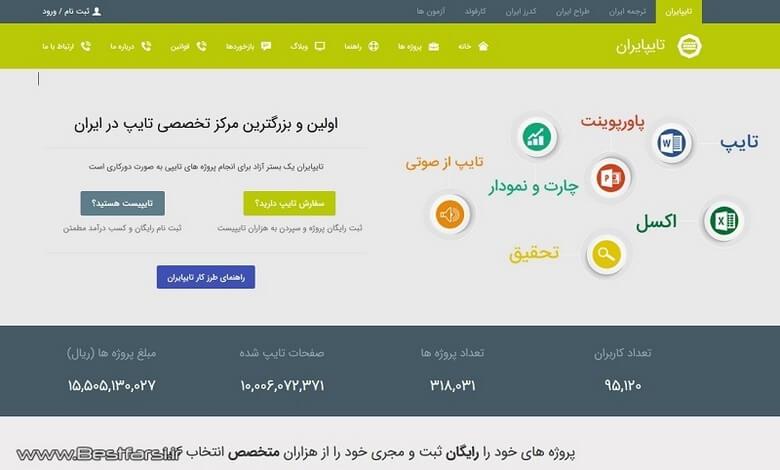 بهترین سایت فریلنسر,بهترین سایت فریلنسر ایران,بهترین سایت فریلنسر ایرانی,
