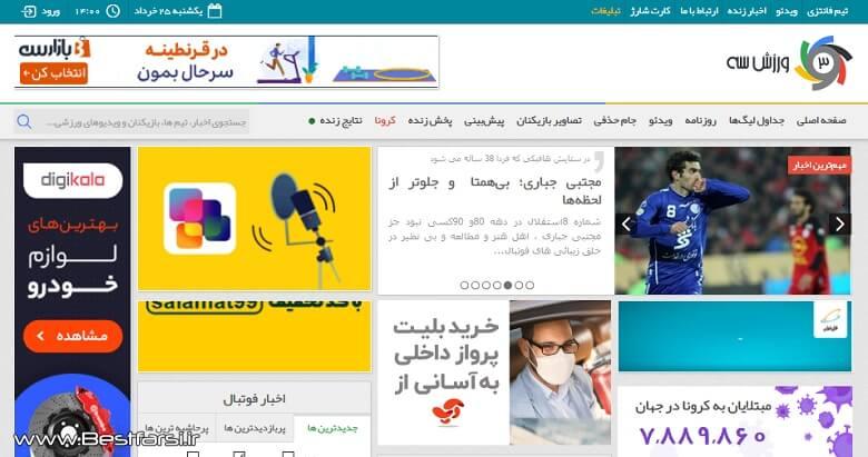 بهترین سایت های ورزشی ایرانی,بهترین سایت های ورزشی دنیا,سایت های ورزشی
