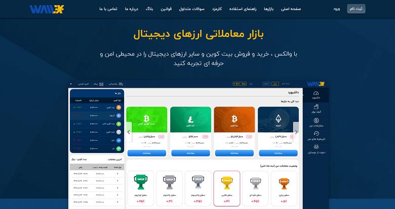 صرافی ارز دیجیتال,صرافی های معتبر ارز دیجیتال ایران,قیمت ارز دیجیتالی,