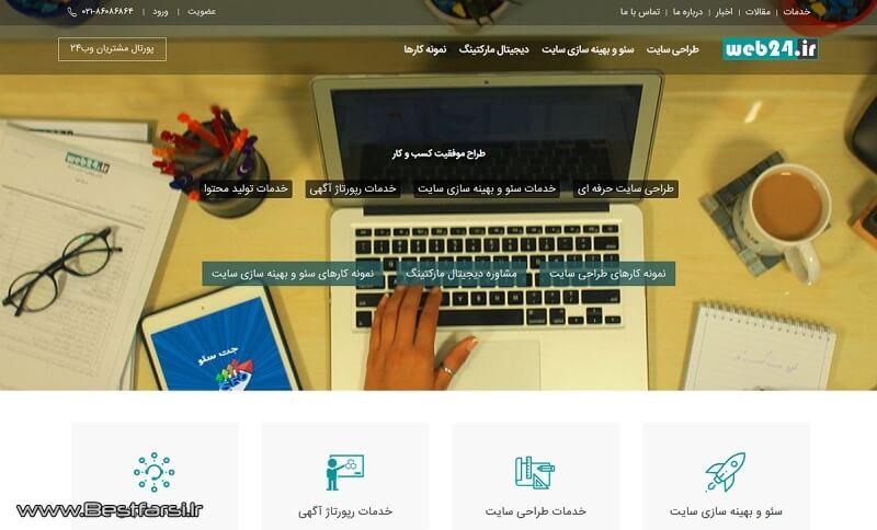 آموزش طراحی سایت,بهترین سایت طراحی سایت,بهترین سایت های طراحی سایت