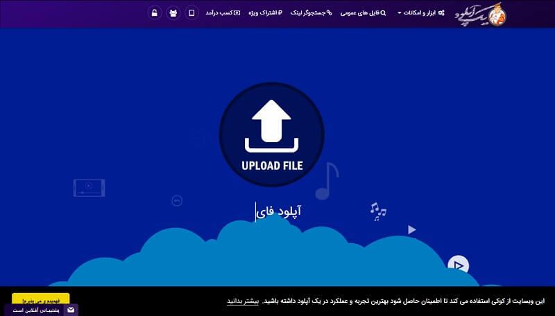 تصویر از سایت یک آپلود