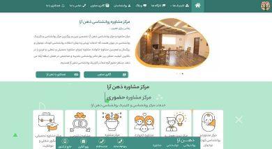 تصویر از مرکز مشاوره، بهترین مرکز مشاوره و روانشناسی در تهران